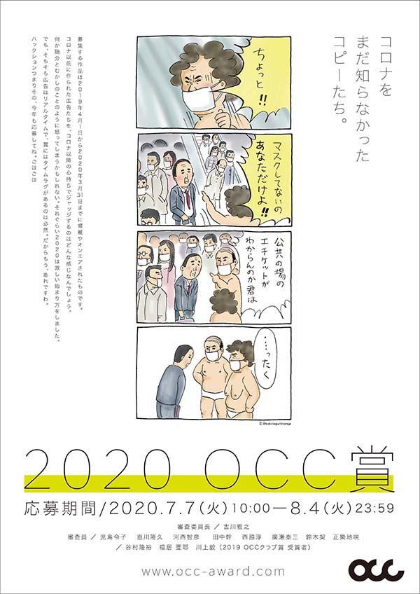 OCC_poster