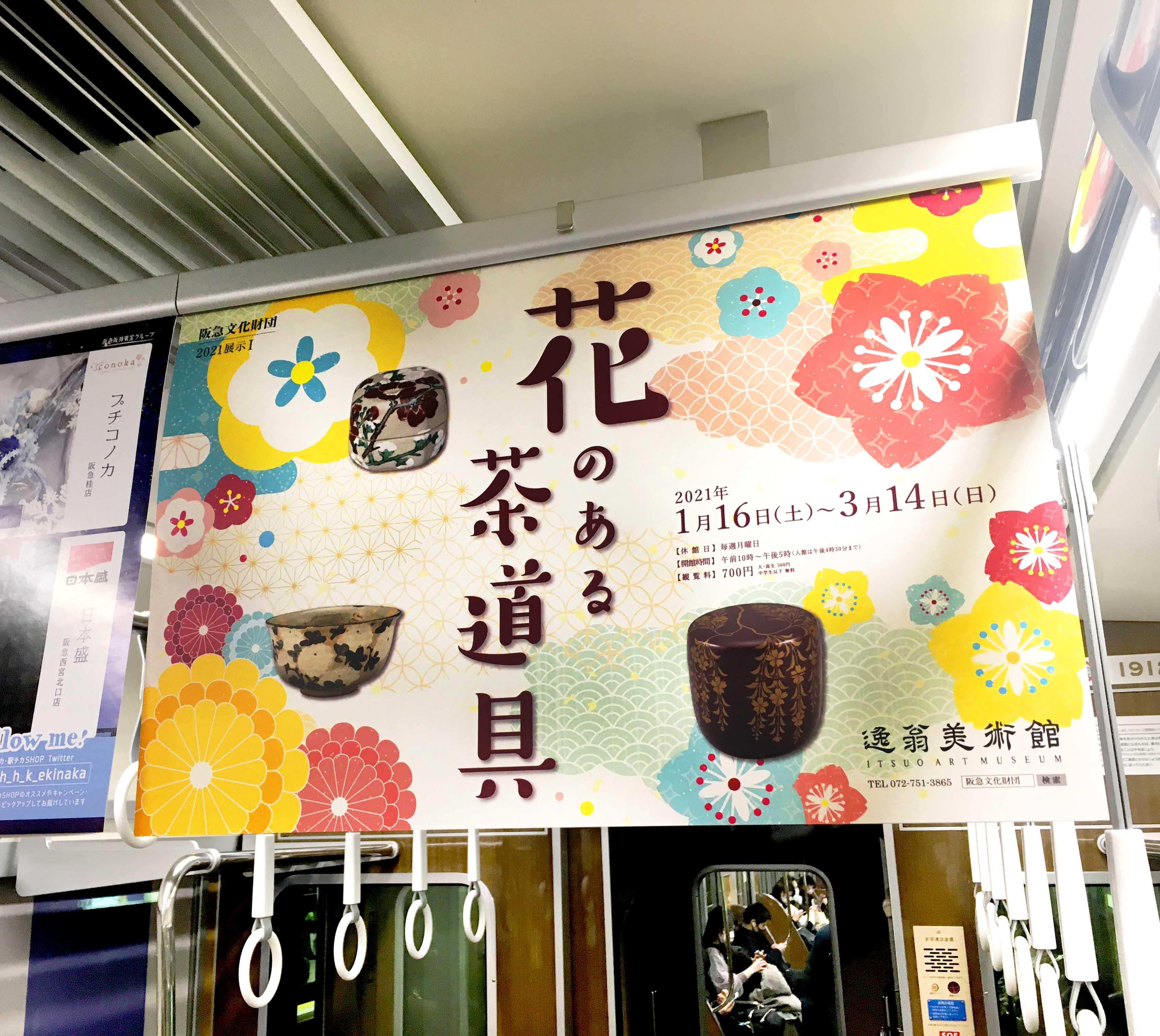 itsuou-museum